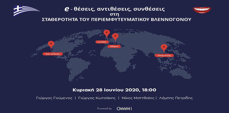 E-ΘΕΣΕΙΣ, ΑΝΤΙΘΕΣΕΙΣ, ΣΥΝΘΕΣΕΙΣ ΣΤΗ ΣΤΑΘΕΡΟΤΗΤΑ ΤΟΥ ΠΕΡΙΕΜΦΥΤΕΥΜΑΤΙΚΟΥ ΒΛΕΝΝΟΓΟΝΟΥ, 2020